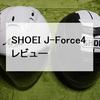 SHOEI J−FORCE Ⅳ レビュー【おすすめジェット】Arai SZram4との比較