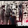 割とエンタメなSFアニメに仕上がってます:映画評「BLAME!」