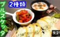 ■2種類のブルケッタ:おつまみレシピ