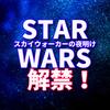 スター・ウォーズ/スカイウォーカーの夜明け 日本版ティザーポスターが解禁!