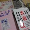 山田花子さんの書棚に『魔太郎がくる!!』が!