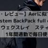 【 口コミ・レビュー】Aerに似てる!? wexley stem BackPack full cordura ballistic ウェクスレイ スティームバックパック 1年間通勤で毎日使ってみた