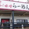 「ちゃーしゅうや武蔵 アルプラザ金沢店」 魚介系のスープにこの醤油感!
