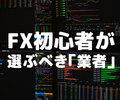 【はじめてのFX口座開設】FXの初心者だからわかる人気のFX口座はコレ!