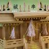 神棚で祓串を置いて祭ることができます 「はらえぐし」という神具