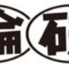 2020年10月30日(金)は、園田の兵庫クイーンカップ(重賞Ⅱ)