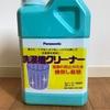 【威力抜群】 洗濯槽の洗浄には専用クリーナーを「洗濯槽クリーナーN-W1」