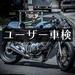 【SRX4】ユーザー車検に行ってきた