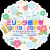ミリシタ感謝祭の出演者発表!!軽くセトリ予想も!