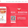 2018年の中国ECを盛り上げた「ソーシャルコマース」とは?(拼多多,蘑菇街,小紅書)