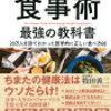 【レビュー】「医者が教える食事術 最強の教科書」牧田善二