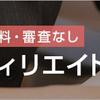 【ポイントサイト】A8.netで1撃4万円ゲット