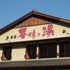 吉田温泉 晋作の湯:下関市