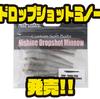 【ニシネルアーワークス】スモールマウスにオススメのドロップショットリグ用ワーム「ドロップショットミノー」発売!
