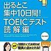 TOEICL&R IP試験感想