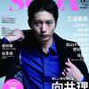 【SODA まとめ】◆吉沢亮◆雑誌◆内容