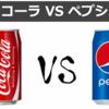 コカ・コーラとペプシコーラ 成分やカロリーを比較して気が付いた事。
