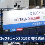 【出展レポート】FinTech&ブロックチェーン2019で暗号資産ウォレットとモビリティデータ共有プラットフォームを紹介