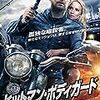 002本目: 『ヒットマンズ・ボディガード』(2017年)
