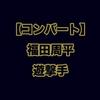 【コンバート】福田周平 遊撃手