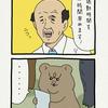 悲熊「改革」