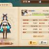 Ash Tale〜風の大陸〜のゲーム記録ブログ開設