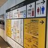 初めて見る東京駅!東京メトロ乗り換えを満喫した田舎者のつまらん話