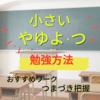 【教え方】 小さいやゆよ・つ【プリント】