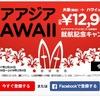 関空-ホノルル就航予定 エアアジアが安すぎる!
