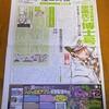 日経新聞読む暇ないときのポッドキャスト