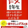 「初めてのFX1年生」を読んで、FXと金融の世界が少しわかってきた話