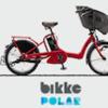 ブリヂストンサイクル bikkeシリーズ チャイルドシートクッションプレゼントキャンペーン!!