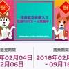再び!香港エクスプレス往路10円セール開催中!!