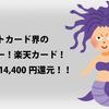 楽天カード発行でドットマネーが破格の14,400マネー!!!