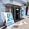 東京諸島アンテナショップが再びnonowa東小金井やってキター!