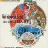 探偵 神宮寺三郎 新宿中央公園殺人事件のゲームと攻略本とサウンドトラック プレミアソフトランキング