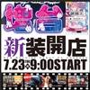 7/23 PX女化 新装 リゼロ増大