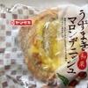 ヤマザキ うずまきマロンデニッシュ 和栗 食べてみました