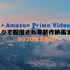 Netflix・Amazon Prime Video・Hulu サブスクで新たに配信される映画まとめ! 2020年8月版
