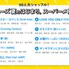 【2016.7.2『THE MUSIC DAY 夏のはじまり。』】ジャニーズスーパーメドレー メンバー決定!
