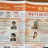 千葉県柏教室 「やめていい家事」で豊かになる暮らし講座@NHK文化センター