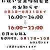 7月ラストは炭火屋 串RYUで盛り上がりましょう!!
