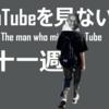 YouTubeを三か月見ない男【第十一週:7.20~7.26】