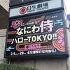 2014.02.05 ジャニーズWEST なにわ侍 ハローTOKYO!!
