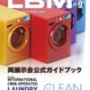 ランドリービジネスマガジンvol.9(LBM)/目次・INDEX
