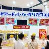 ビアードパパ100円セール行ってきました!