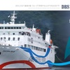 フェリー消滅!!境港~ウラジオストク間の航路を運行するDBSクルーズフェリーが業務停止に