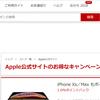 SIMフリーiPhoneやiPadを少しでも安く買う方法!!最大4.2%の還元を得る方法を解説します!!