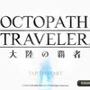 【オクトラ大陸の覇者】シリーズ最新作がリリースされたので触ってみた。