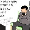 ダイエットあるある!(一コマ漫画)